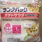 ヤマザキランチパックポテトサラダ(北海道産男爵いも)
