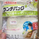 ヤマザキ ランチパック 軽井沢産キャベツメンチカツ