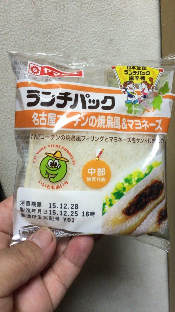 ヤマザキ ランチパック 名古屋コーチンの焼鳥風&マヨネーズ