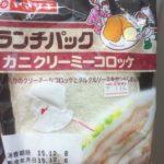 ヤマザキ ランチパック カニクリーミーコロッケ