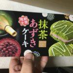 森永製菓 抹茶あずきケーキ