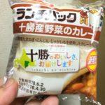 ヤマザキ ランチパック 十勝産野菜のカレー