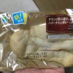 ファミリーマート バターチキンカレーのナン