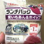 ヤマザキ ランチパック 紫いもあん&ホイップ