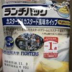 ヤマザキ ランチパック カスタード&カスタード風味ホイップ(六甲山麓牛乳入りカスタード使用)