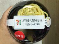 セブンイレブン お芋とほうじ茶の和ぱふぇ