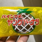 宮田製菓 パインアメのヤングドーナツ
