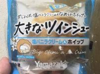 ヤマザキ 夏季限定 大きなツインシュー 塩バニラクリーム&ホイップ