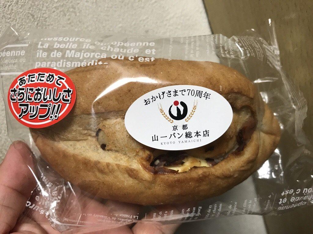 山一パン総本店 ゴーダチーズとベーコン
