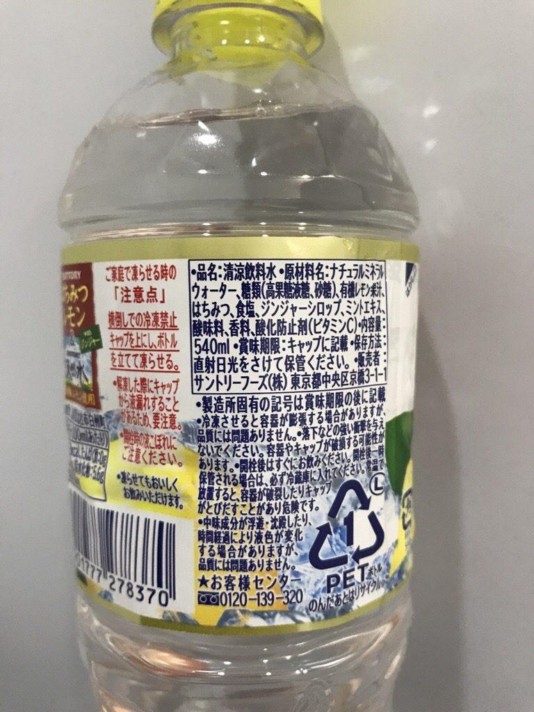 サントリーはちみつレモン&サントリー天然水 with ジンジャー 飲んでみました。