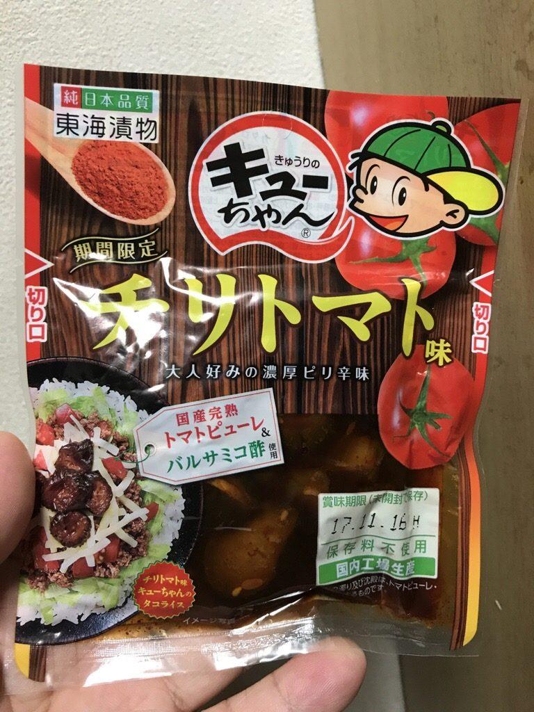 東海漬物 きゅうりのキューちゃん チリトマト味 食べてみました。