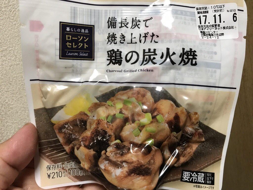 ローソンセレクト 鶏の炭火焼