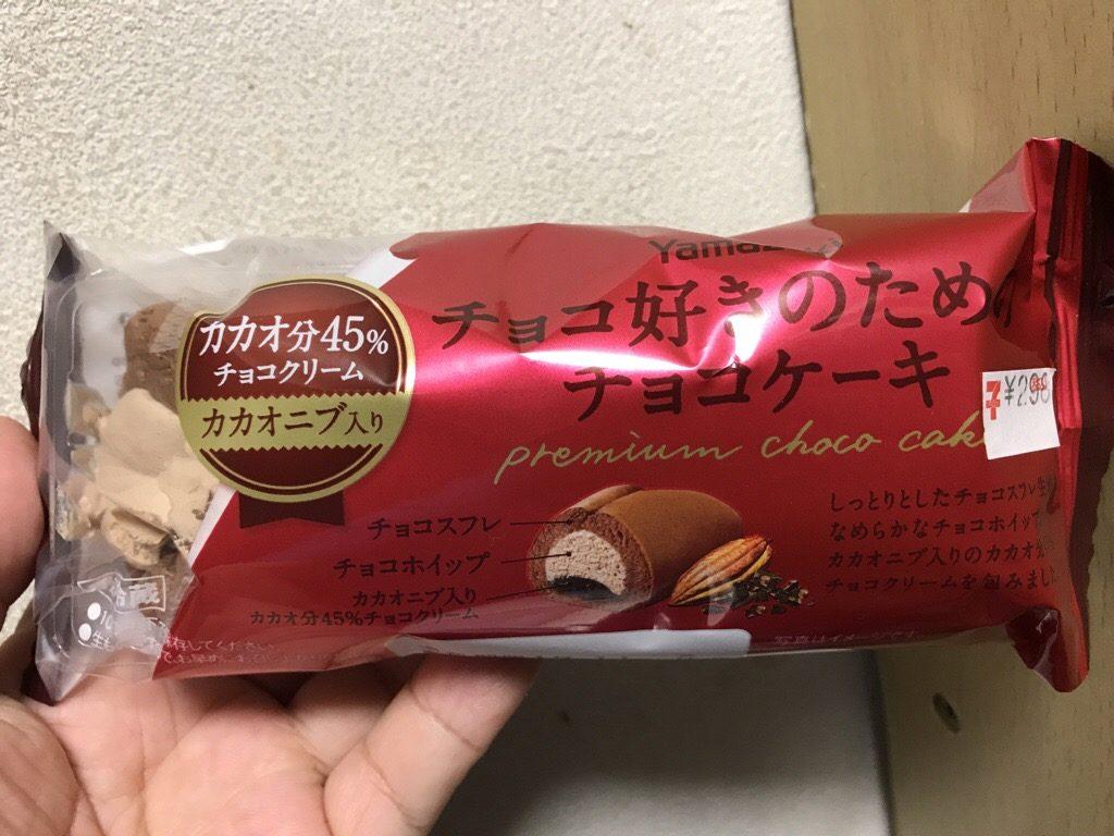 ヤマザキ チョコ好きのためのチョコケーキ  カカオ分45%チョコクリーム カカオニブ入り