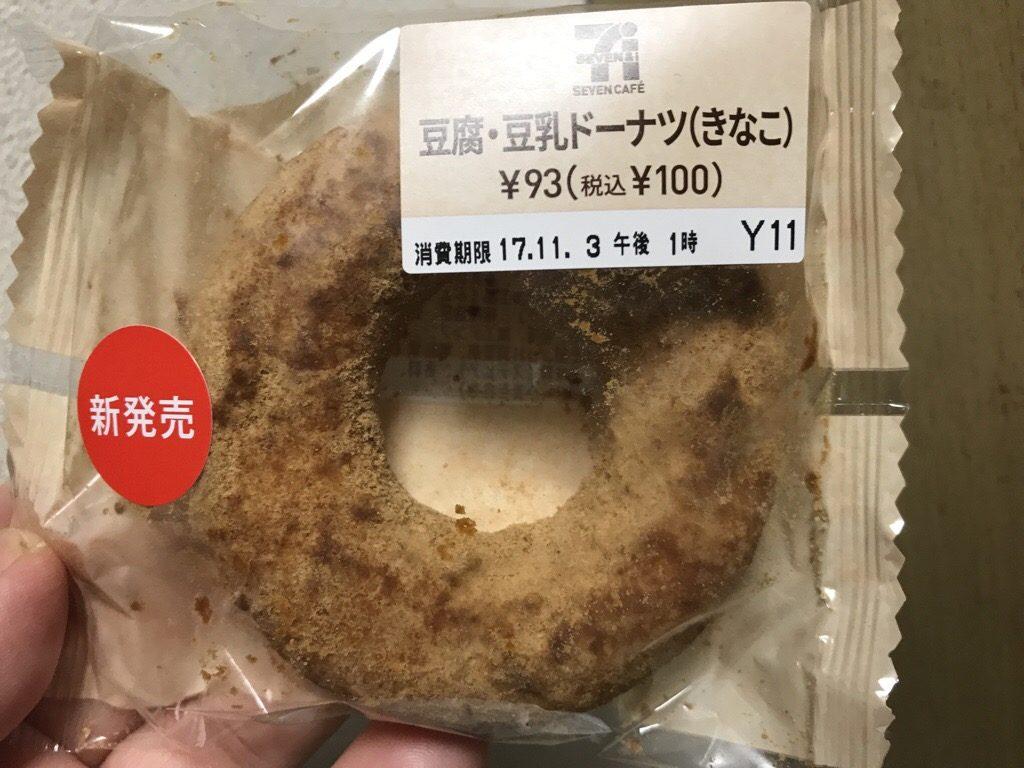 セブンイレブン 豆腐豆乳きなこドーナツ きなこ