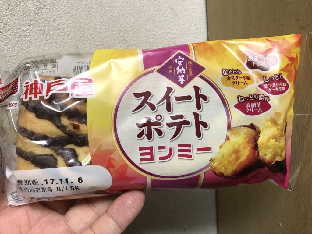 神戸屋ヨンミースイートポテト