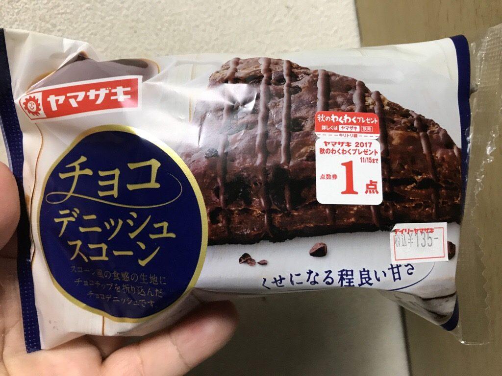 ヤマザキ チョコデニッシュスコーン