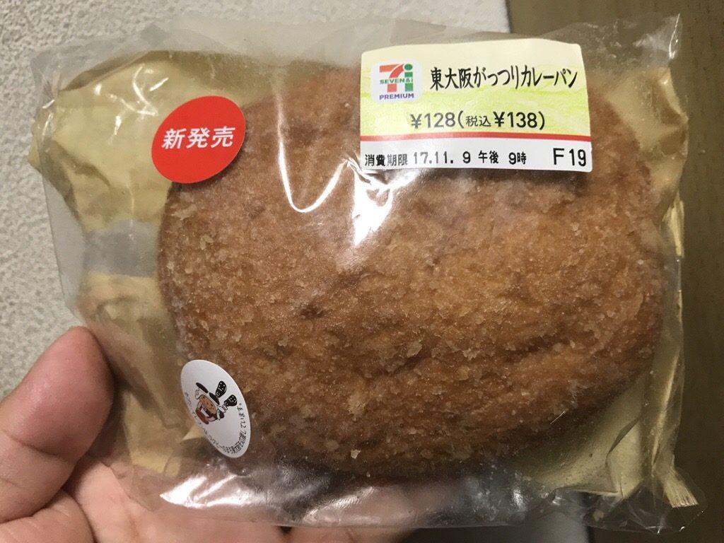 セブンイレブン 東大阪がっつりカレーパン