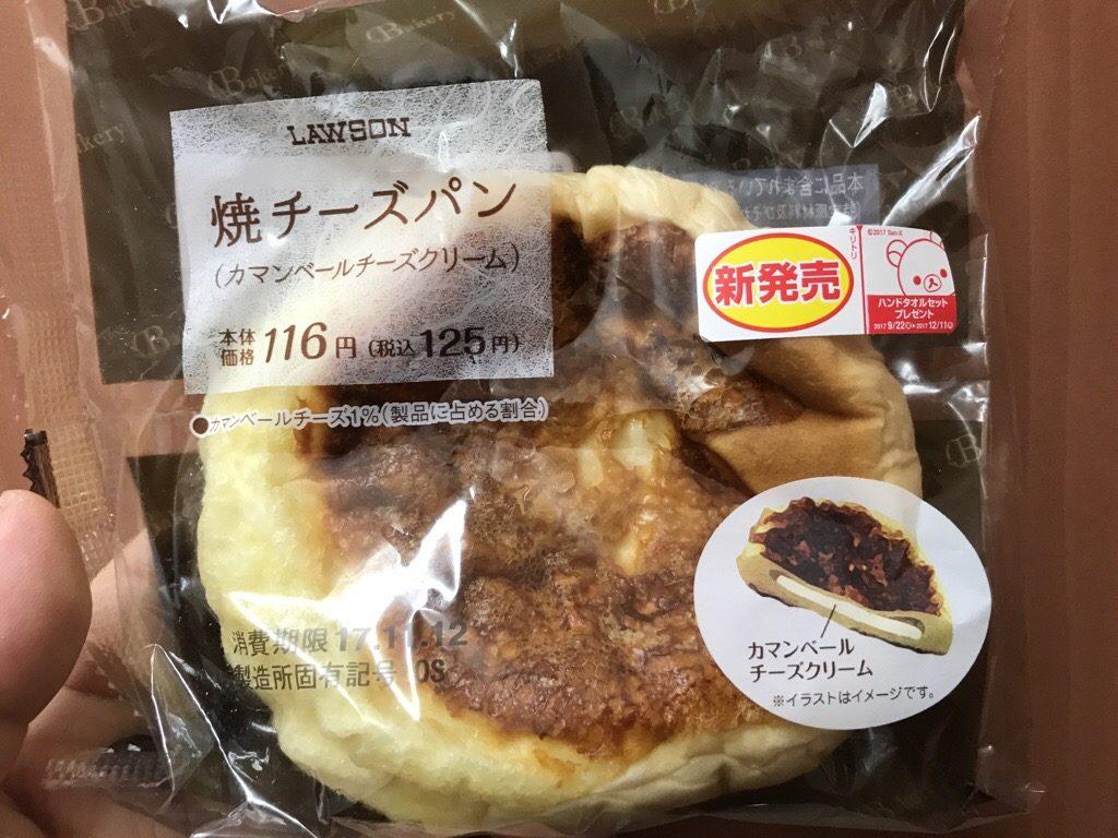 ローソン 焼チーズパン(カマンベールチーズクリーム)
