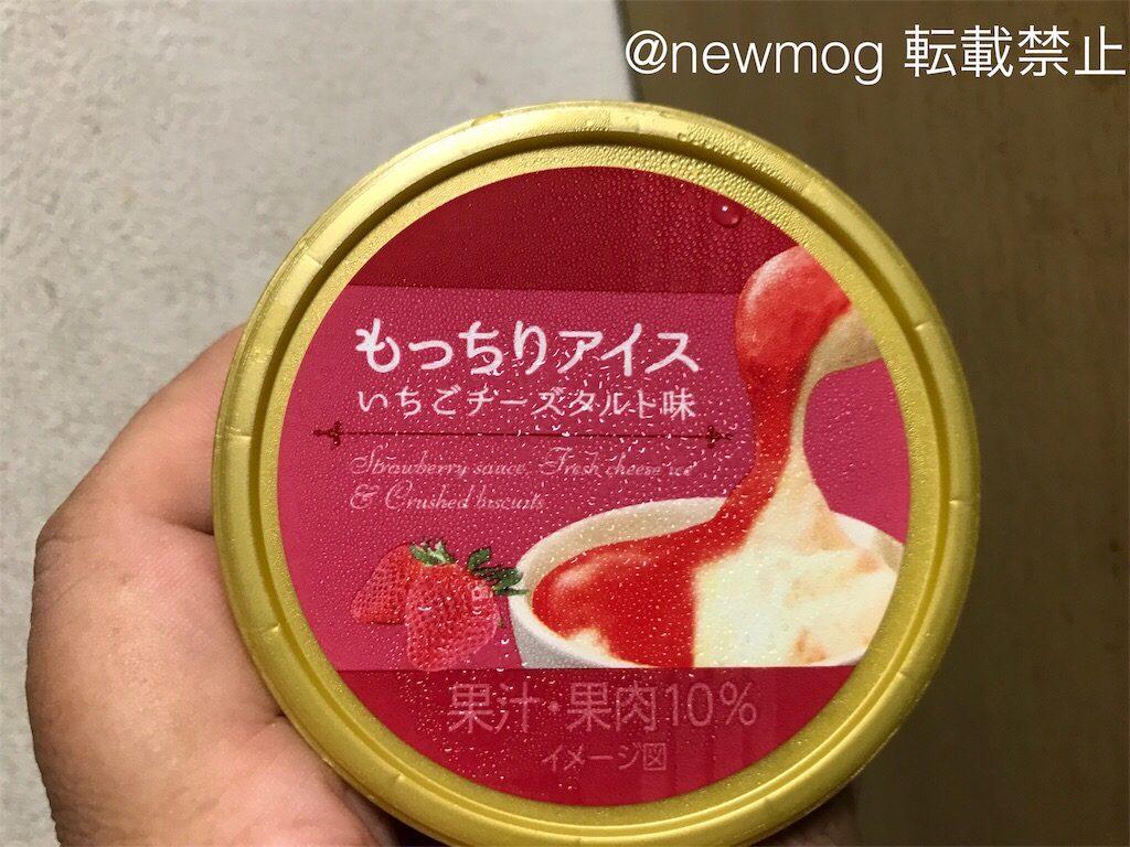 セブンイレブン限定 森永乳業 もっちりアイス いちごチーズタルト味