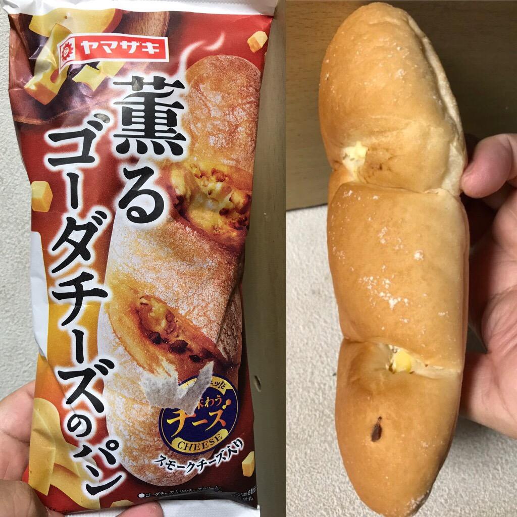 ヤマザキ 香るゴーダーチーズのパン