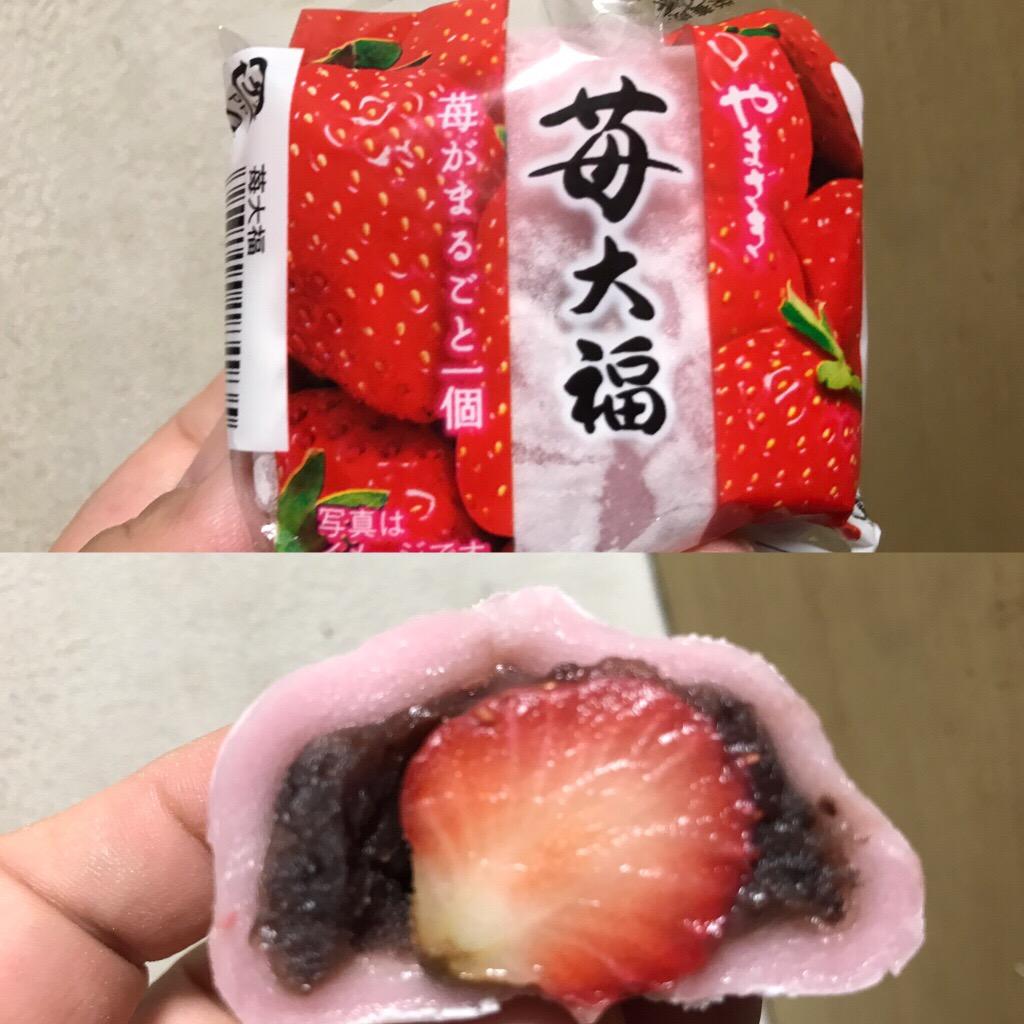 やまざき 苺大福