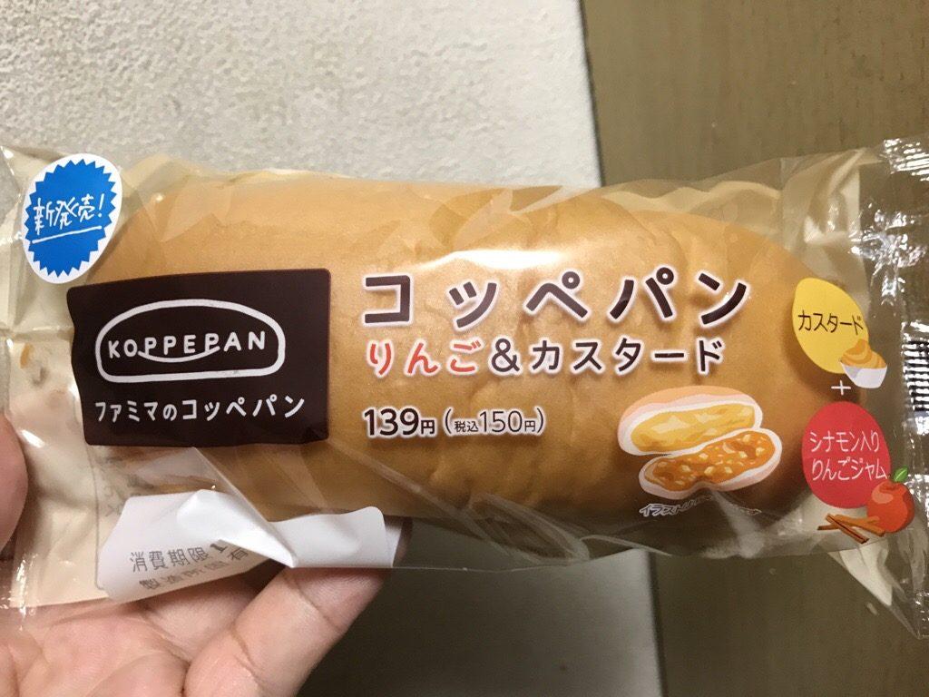 ファミリーマート ファミマコッペパン りんご&カスタード
