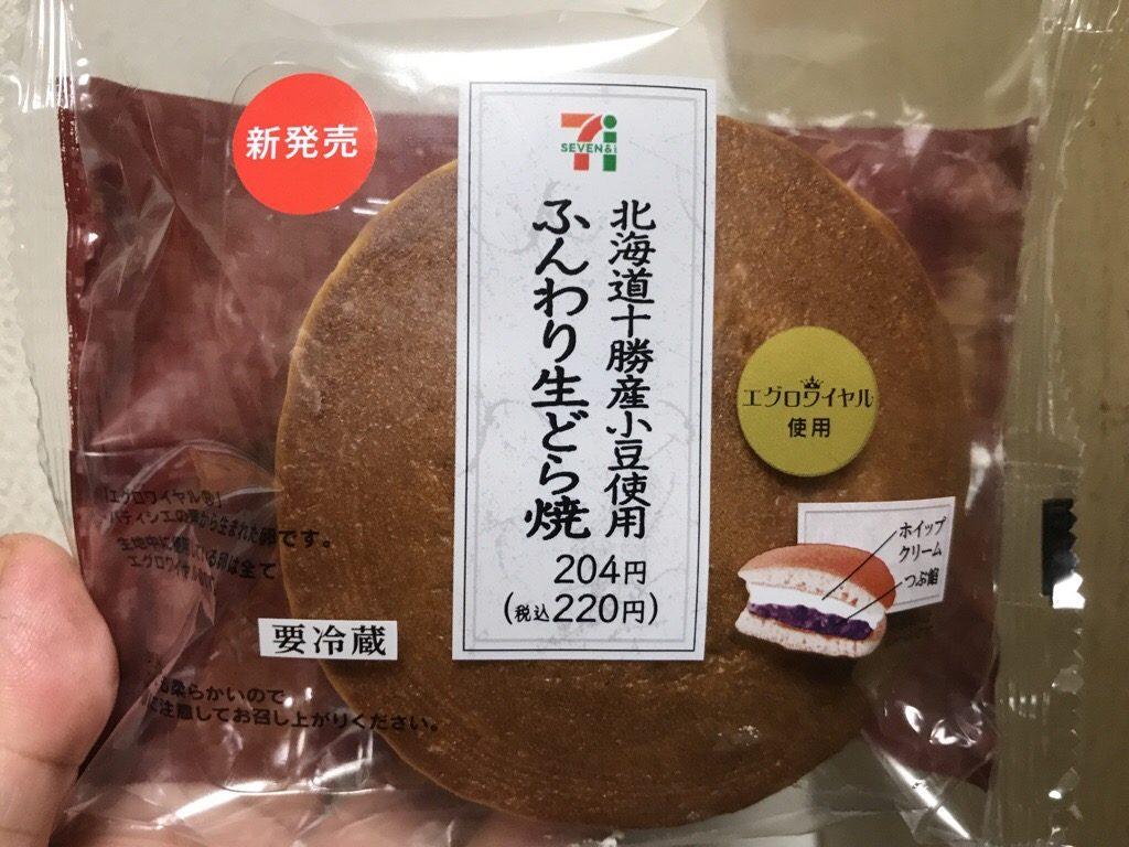 セブンイレブン 北海道十勝産小豆使用ふんわり生どら焼