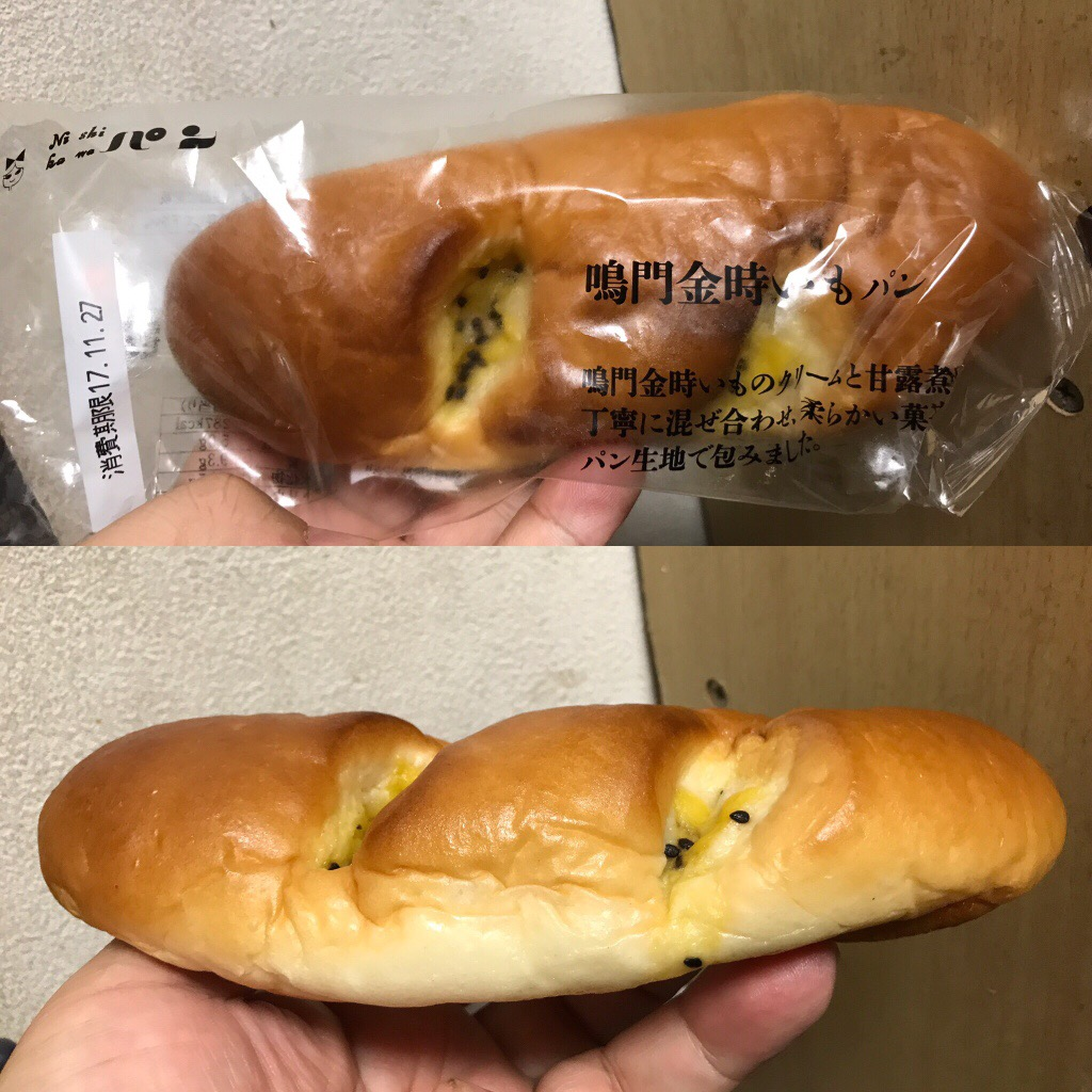 ニシカワパン 鳴門金時いもパン