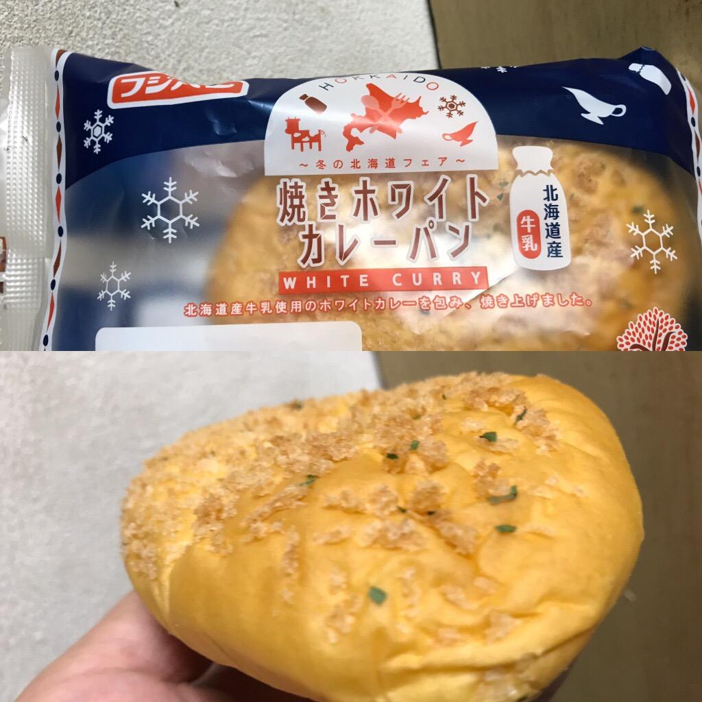 フジパン 焼きホワイトカレーパン