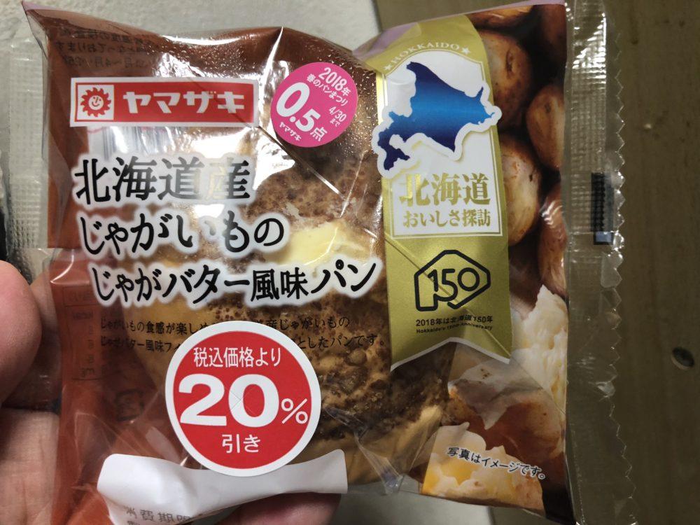 ヤマザキ 北海道おいしさ探訪 北海道産じゃがいものじゃがいもバター風味パン