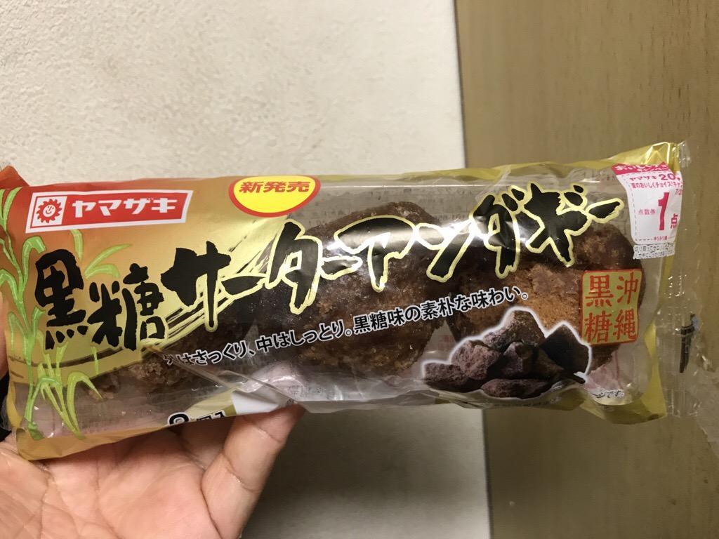ヤマザキ 黒糖サーターアンダギー