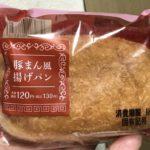 ローソン 豚まん風揚げパン
