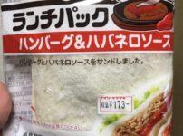 ヤマザキ ランチパック ハンバーグ&ハバネロソース