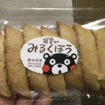 橋本製菓 可愛いみるくぼう