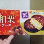 森永製菓 和栗ケーキ