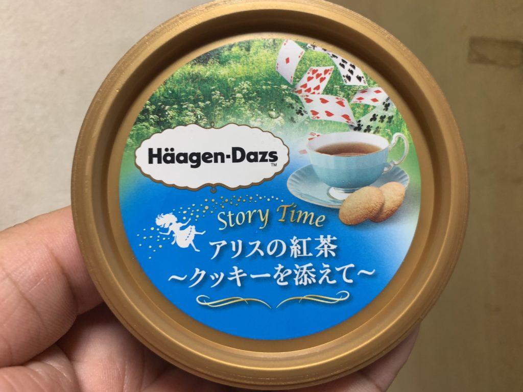 ハーゲンダッツ ストーリータイム アリスの紅茶 クッキーを添えて