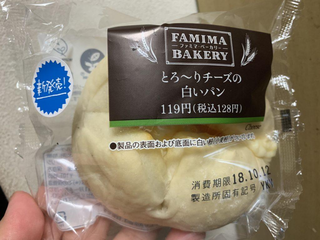 ファミマベーカリーとろーりチーズの白いパン