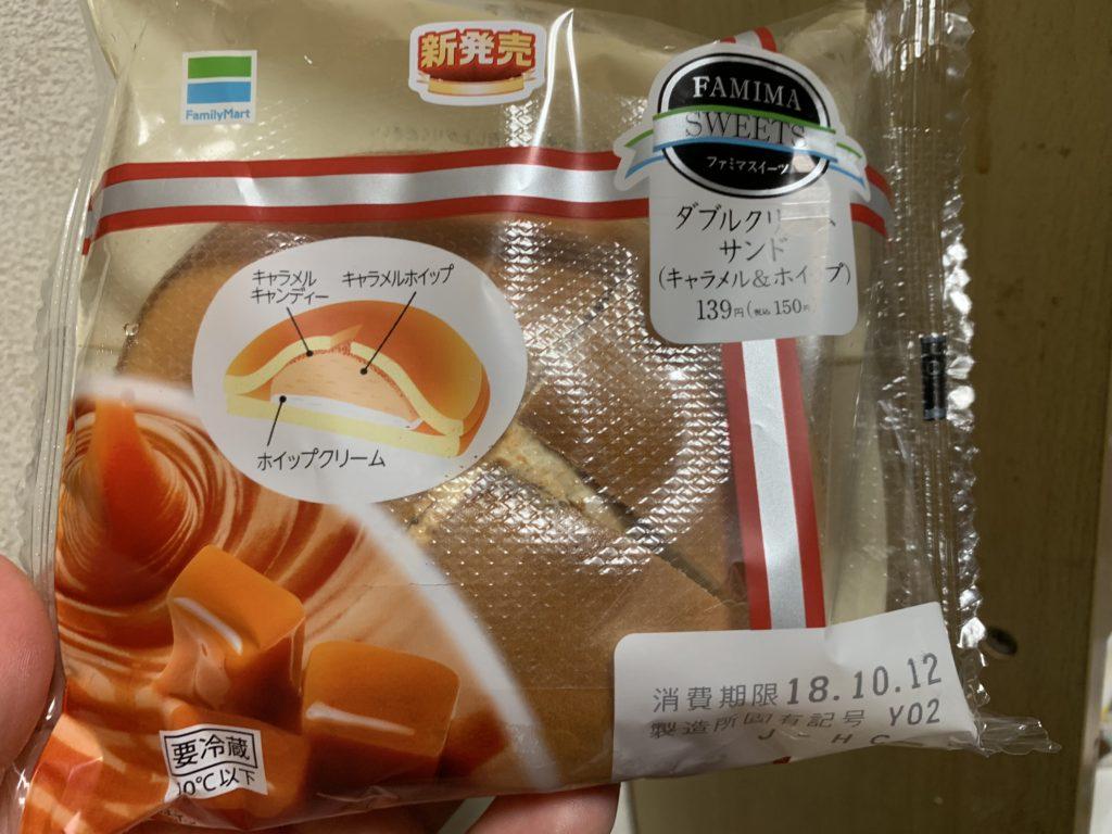 ファミマ ダブルクリームサンド キャラメル&ホイップ
