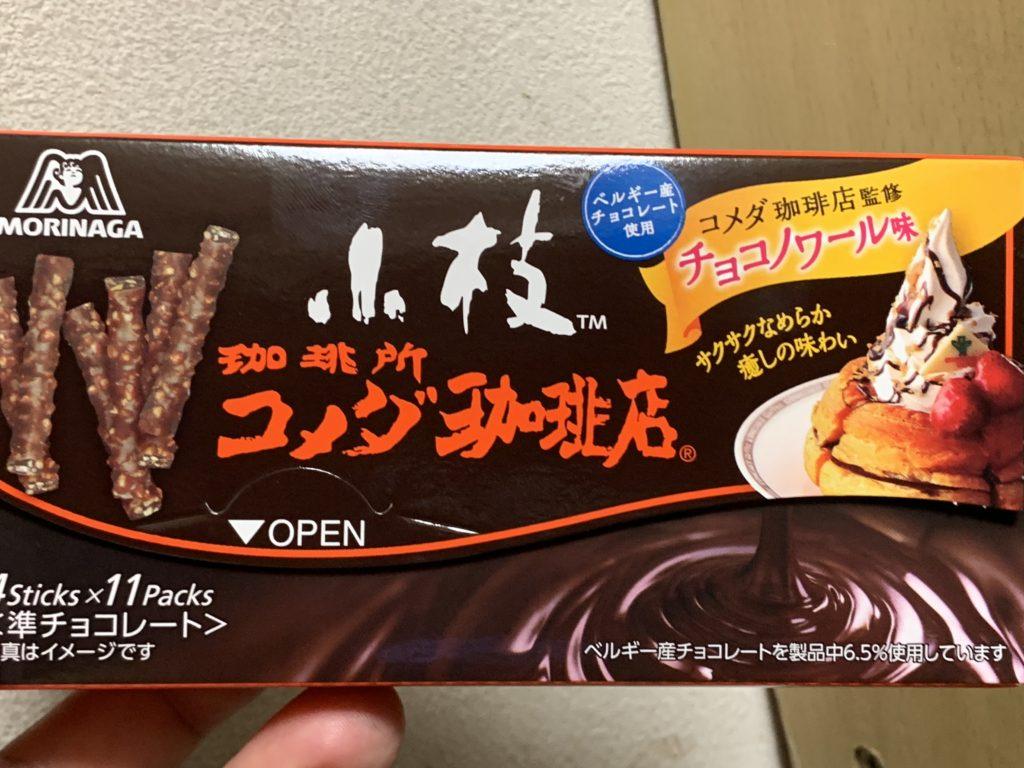 森永製菓 小枝 コメダ珈琲店監修 チョコノワール味