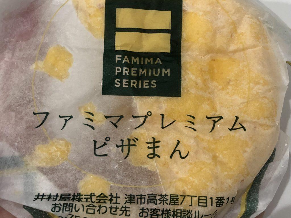 ファミリーマート FAMIMA PREMIUM ベーコンたっぷりファミマ