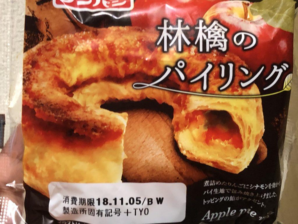 フジパン 林檎のパイリング