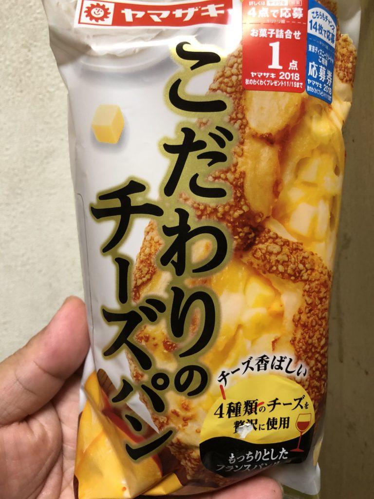 ヤマザキ こだわりのチーズパン