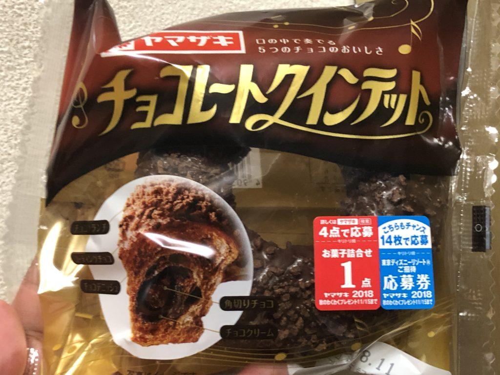 ヤマザキ チョコレートクインテット