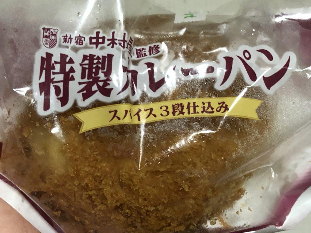 ファミリーマート 新宿中村屋監修特製ビーフカレーパン