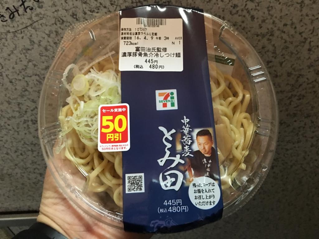田 セブン とみ つけ麺