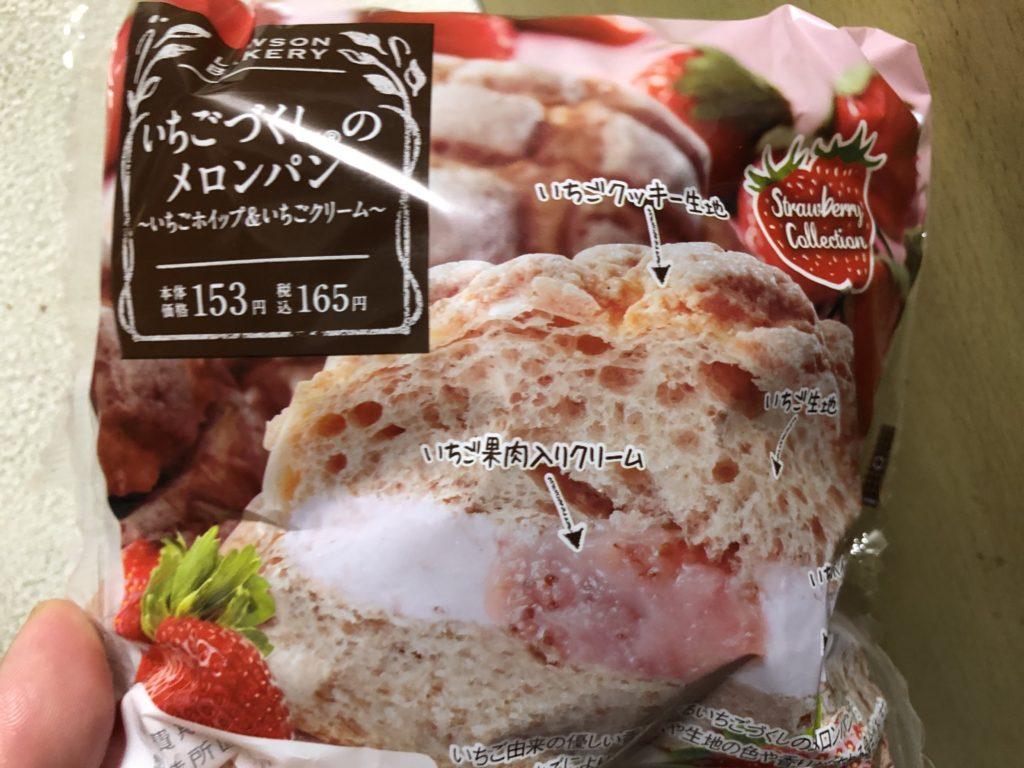 ローソン いちごづくしのメロンパン~いちごホイップ&いちごクリーム~