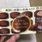 江崎グリコ バンホーテンチョコレート