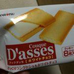 三立製菓 クックダッセホワイトチョコレート
