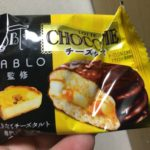 PABLO監修 ロッテチョコパイ チーズケーキ