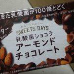 ロッテ スイーツデイズ 乳酸菌ショコラ アーモンドチョコレートビター